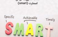 هدف گذاری به روش اسمارت (smart)